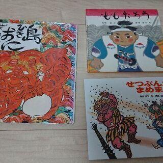日本の昔話 絵本 3冊