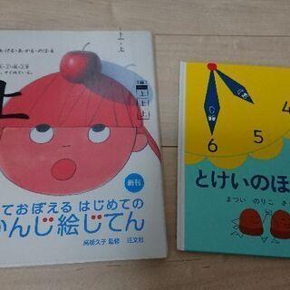 絵本 2冊「かんじ絵じてん」「とけいのほん」