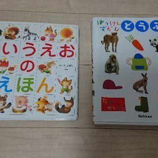 絵本2冊「どうぶつ」「あいうえおのえほん」