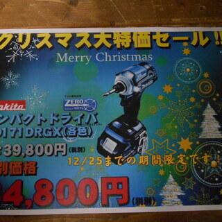 【クリスマス大特価セール!】 マキタ インパクトドライバ TD1...