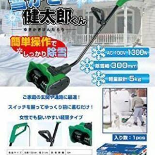 雪かき健太郎電気式の除雪機です