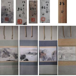 c386 掛軸 藤井松山 共箱 春夏秋冬 四幅対 紙本 日本画 蔵出