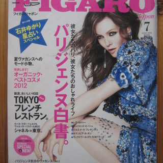 FIGARO japan No433フィガロジャパン 2012年7月号