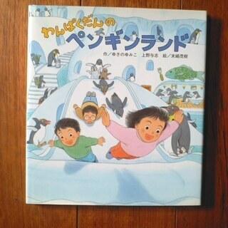 わんぱくだんのペンギンランド他、絵本1冊300円