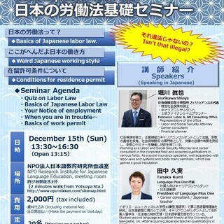 Seminar for Foreigners working i...