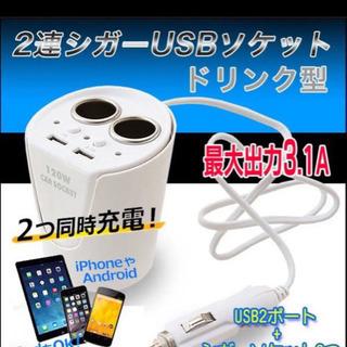 2連シガー USBソケット ドリンク型