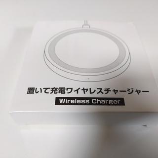 ワイヤレス充電器【未使用品】