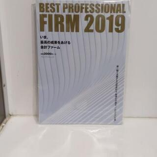 新品「BEST PROFESSIONAL  FIRM 2019」...