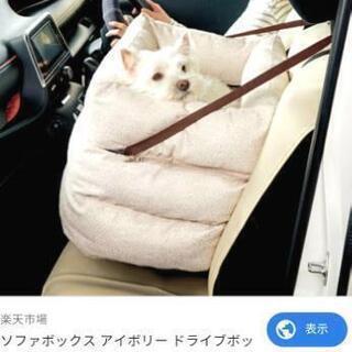 ペット用★ドライブベッド・ドライブシート