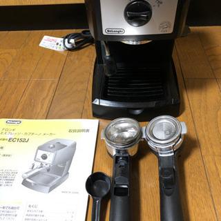 デロンギ、エスプレッソ・カプチーノ メーカー、型番 EC152J