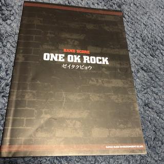 ONE OK ROCK「ゼイタクビョウ」