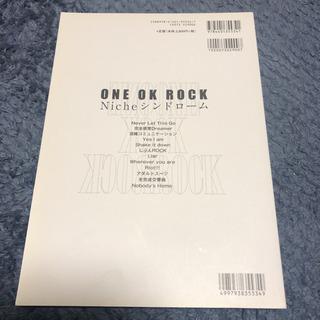 ONE OK ROCK Nicheシンドローム
