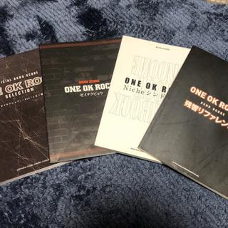 ONE OK ROCK 楽譜4冊セット