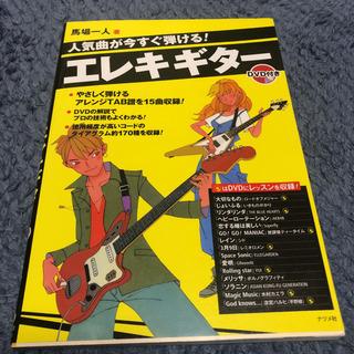 エレキギター : 人気曲が今すぐ弾ける!