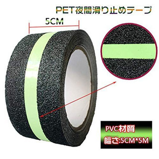 新品 蓄光テープ 夜光💡