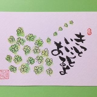 12月己書(おのれしょ)講座in横浜