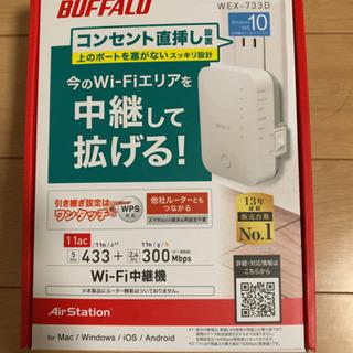 BUFFALO Wi-Fi中継機