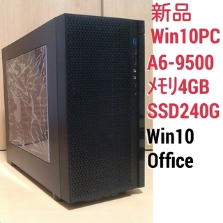 新品 Win10 PC A6-9500 メモリ4G SSD240...