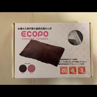 エコ湯たんぽ ECOPO 新品 値下げ 1250円