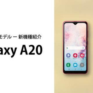 Galaxy A20  1480円/月〜