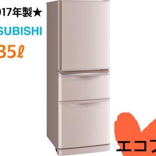 2017年製☆MITSUBISHI 355ℓ 冷蔵庫