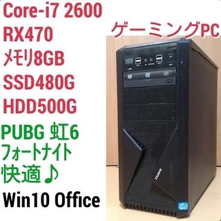 爆速ゲーミング Intel Core-i7 RX470 メモリ8...