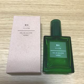 【無印良品】香水  ハーバル