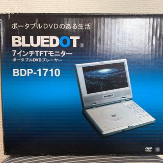 ポータブルDVDプレーヤー BLUEDOT BDP-1710