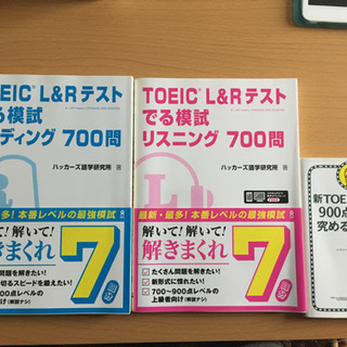 TOEIC でる模試 2冊
