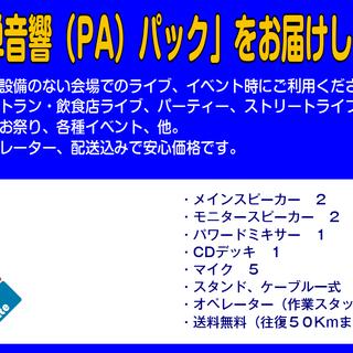 【音響機材レンタル】 「簡単音響(PA)パック」をお届けします。