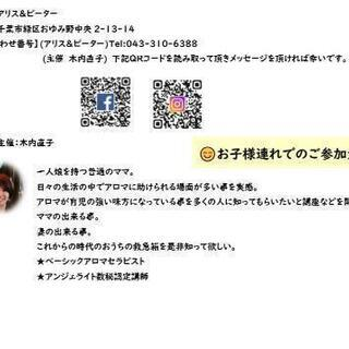 【残2席】『またぁ~( ノД`)…』そんなママのため息に終止符を❤️                              ✨年末開催特典有り💕✨   - 千葉市
