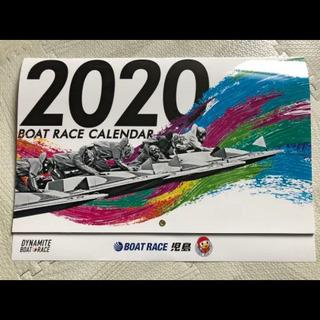 2020年ボートレースカレンダー