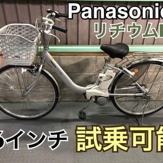電動自転車 パナソニック リチウムNX シルバー 26インチ