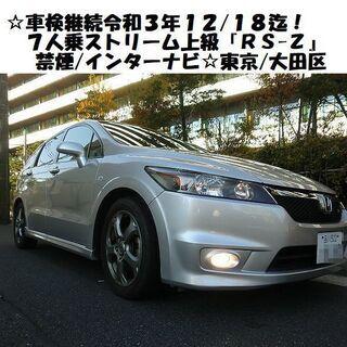 """☆車検満タン令和3年12/18!ストリーム""""RS-Z""""上級7人乗..."""