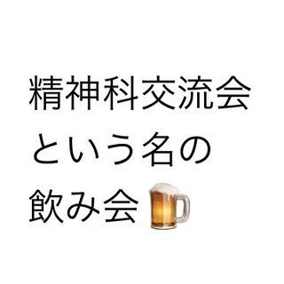 【精神科領域限定】懇親会という名の飲み会(笑)