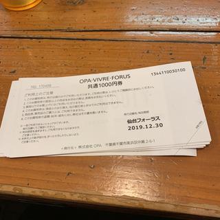 仙台フォーラス1,000円お買い物券9枚
