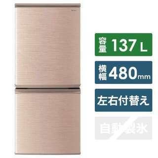 もっと値下げしました!シャープ137L 冷蔵庫 2ドア 冷凍庫下 新品