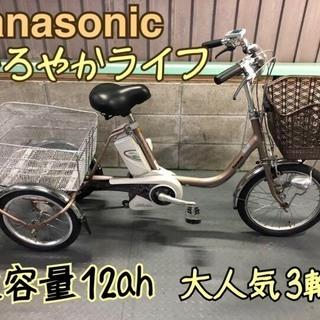 電動自転車 パナソニック 3輪 三輪 かろやかライフ 大容量バッテリー