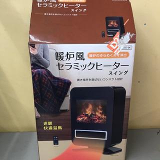 暖炉風セラミックヒータースイング MA-675-BK