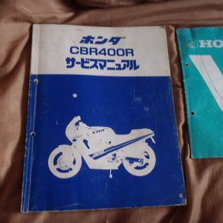 中古 ホンダ CBR400R サービスマニュアル NC23-10...