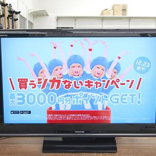 札幌市清田区 TOSHIBA 東芝 40型液晶テレビ 40A80...
