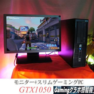 【モニター+ゲーミングPCセット☆GTX1050】フォート…