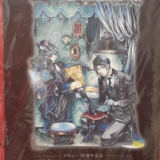 黒執事 原画展 10周年記念