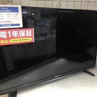 1年保証 Hisense 32インチLED液晶テレビ