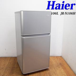 【京都市内方面配達無料】一人暮らしなどに最適 106L 冷蔵庫 ...
