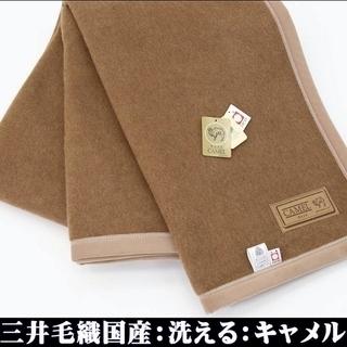 キャメルウール(ラクダ) 毛布 新品未使用 購入金額の半額でどうぞ