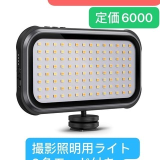 新品未使用 撮影用ライト 3色モード付き 携帯便利 無段階調節 ...