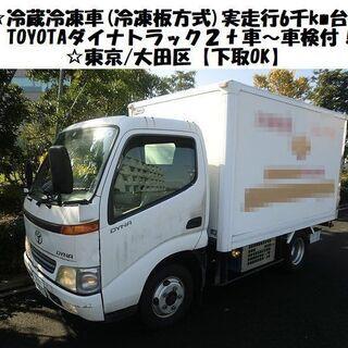 ☆冷蔵冷凍車【冷凍板方式】実走行6千km台TOYOTAダイナトラ...