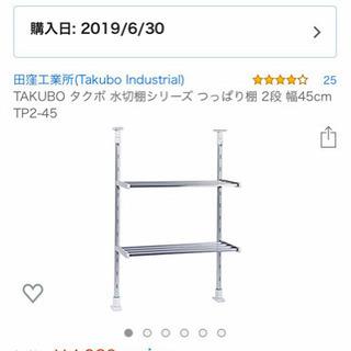 TAKUBO タクボ 水切棚シリーズ つっぱり棚 2段 幅45c...