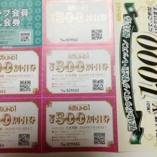 ラウンドワン ボーリング ¥2500分割引券